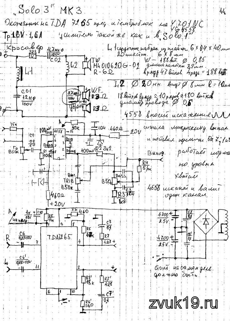 Схема фильтра Solo-3 MK-3